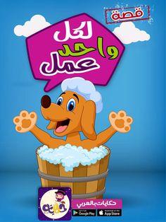 قصص اطفال قبل النوم قصص عربية مصورة تطبيق حكايات بالعربي In 2021 Family Guy Character Play