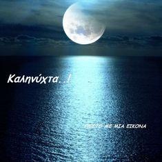 Πες καληνύχτα με μια εικόνα -Η ψυχή μου σ ένα στίχο- Good Night Sweet Dreams, Good Morning Good Night, Greek Quotes, Celestial, Outdoor, Anna, Crafts, Diy, Pictures