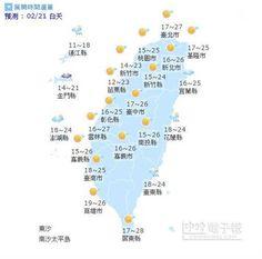 【天氣小幫手】國曆二月二十一日 - 中時電子報