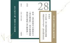 在桌上開一間書店!《讀曆書店》2022 桌曆:全新燙金封面,用 365 句台灣作家句子醞釀日常美好 |ShoppingDesign Calendar Design, Event Ticket