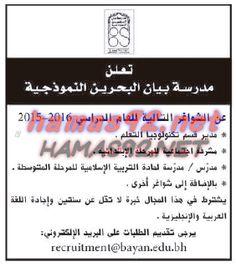 وظائف خالية مصرية وعربية: وظائف خالية من جريدة اخبار الخليج البحرين السبت 17...