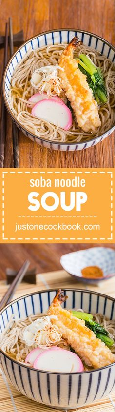 """Soba Noodle Soup (温かい蕎麦) 