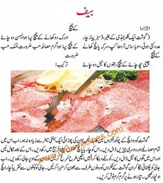 Beef Recipe In Urdu http://www.urdu-recipes.com/beef-recipe-in-urdu.html #Beef #TagineChicken  #UrduRecipes #MadrasiBiryani  #Singapore #Rice #Urdu