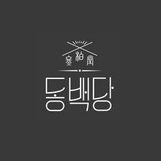 포트폴리오 - 라우드소싱 Typography Logo, Logo Branding, Typography Design, Logo Design, Lettering, Logos, Korean Logo, Japanese Logo, Graph Design