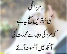 #respect #each #other's Favorite Book Quotes, Best Love Quotes, Love Quotes For Him, Strong Quotes, Wise Quotes, Poetry Quotes, Urdu Poetry, Fiance Quotes, Married Life Quotes