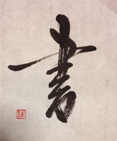 書 Zen
