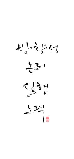 calligraphy_방향성. 논리. 실행. 노력