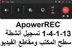 ApowerREC 1-4-1-13 تسجيل أنشطة سطح المكتب ومقاطع الفيديو Activities