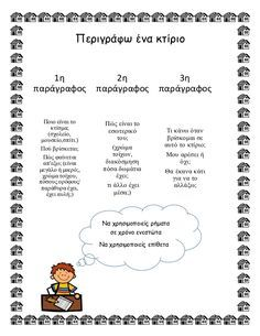 Έκθεση: περιγραφή κτίσματος Grammar Exercises, Greek Language, Preschool Education, School Themes, School Psychology, Learning Disabilities, Writing Activities, School Projects, Special Education