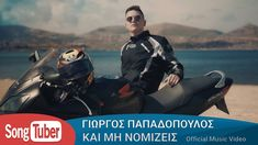 Γιώργος Παπαδόπουλος - Και Μη Νομίζεις - Official Music Video Music Video Song, Music Videos, St Georges Day, Greek Names, Greek Music, Name Day, Ancient Greek, Kai, Songs