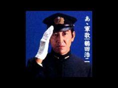 鶴田浩二 父よあなたは強かった Japanese Men, Captain Hat, Actors, Songs, Music, Youtube, Muziek, Song Books, Music Activities