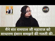 Neha Aggarwal Pathankot - - Interview About Sant Rampal Ji Maharaj Gita Quotes, Gods Grace, Lord Shiva, Quotes About God, Interview, Facts, News, Youtube, Youtubers