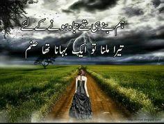 #urdu #poetry #love #sad