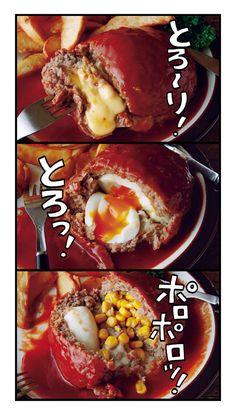 オレンジページ×メロディ コラボ漫画「はらぺこ男子飯」のハンバーグ!