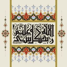 Beautiful Quran Calligraphy (Plaited Kufic Style)
