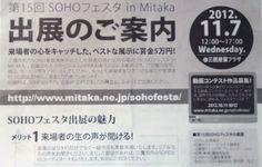Tokyo Mitaka event