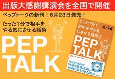 あなたは「言葉の力」、信じますか? ペップトークは、もともとアメリカでスポーツの試合前に監督やコーチが 選手を励ますために行っている短い激励のスピーチです。 「Pep」は英語で、元気・活気・活力という意味があります。 日本を代表するアスレチックトレーナー岩﨑由純がアメリカのスポーツ現場で 学んだ「勇気を与える感動のスピーチ」を、自分、家族、仲間に 伝えるコミュニケーションスキルとして確立いたしました。 スポーツ現場はもちろん、家庭で、職場で、教育現場ですぐに実践できる シンプルでポジティブな言葉を使ったコミュニケーションです。