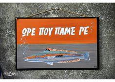 Ωρε που παμε ρε Wooden Signs With Quotes, Culture Quotes, Greek Culture, Cinema, Positivity, Hand Painted, Toys, Home Decor, Art