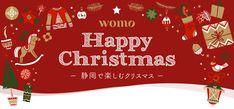 womoが贈るクリスマス After Christmas Sales, Christmas Post, Christmas Banners, Christmas Design, Web Banner Design, Web Design, Exhibition Booth Design, Ads Creative, Sale Banner