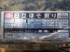 森№781 日立 ホゾ取り T-1000B ほぞ加工機 100V 木工機械 注文住宅 注文家具 中古 木工加工機 ホゾキリ _画像2