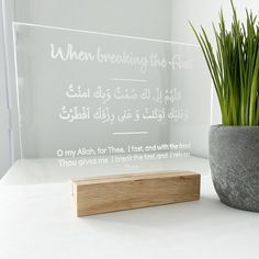 etched acrylic plaque with the dua that is recited at the time of breaking the fast Acrylic Plaques, Ramadan Decorations, Iftar, Hostess Gifts, Tulips, Give It To Me, Tea, Kitchen, Photos