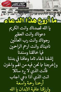ما اروع هذا الدعاء Duaa Islam, Islam Hadith, Islam Quran, Quran Quotes Inspirational, Arabic Quotes, Islamic Quotes, Islamic Teachings, Islamic Dua, Medical Quotes