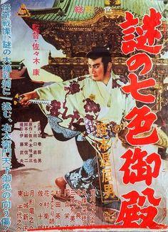 Japanese, Movies, Movie Posters, Painting, Japanese Language, Films, Film Poster, Painting Art, Cinema