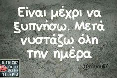 Funny Greek, Funny Statuses, Greek Quotes, True Words, Best Quotes, Fun Quotes, Funny Photos, I Laughed, Jokes