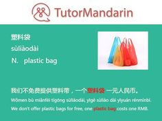 The number of plastic bags used and discarded worldwide has been estimated to be on the order of 1 trillion annually. #reduce #shopping #plastic #textile #Mandarin #chineselessons #chineselanguage #studychinese #studymandarin #LearnChinese #Education #sentence #dailyflashcard