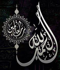 El Hamdu Lillahi Rabb el Alemin.  Muharip Gazi