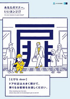 "This poster use kanji ""扉(door)"" to show the auto train door and also have a man get out of the door. This idea make the poster become simple and interesting. Japanese Graphic Design, Graphic Design Posters, Graphic Design Illustration, Design Art, Logo Design, Japanese Illustration, Japan Design, Typography Logo, Design Reference"