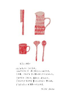 nishi shuku 西淑 Illustration Sketches, Food Illustrations, Drawing Sketches, Drawings, Retro Color, Japanese Artists, Love Is Sweet, Painting & Drawing, Graphic Design