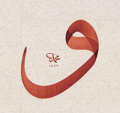 TURKISH ISLAMIC CALLIGRAPHY ART #wow #arabic #calligraphy