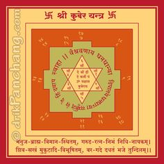 This page is a collection of Vedic Yantra(s) of Hindu deities. Vedic Yantra(s) are the diagrammatic representations of different Mantras of Hindu gods and goddesses. Shri Yantra, Shri Hanuman, Vedic Mantras, Hindu Mantras, Chakras, Vedas India, Good Morning Flowers Pictures, Tantra Art, Hindi Books
