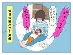 地獄のようだった歯磨きタイムが超快適に!歯磨きイヤイヤ期の救世主あらわる by マルサイ - 赤すぐ 妊娠・出産・育児 みんなの体験記