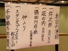 新春談笑ショー@国立演芸場(2014/1/14)。一番面白かったのは笑二くんだったかも… by@glico71