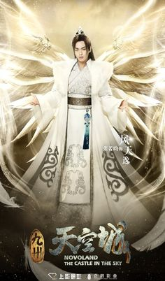 Novoland: The Castle in the Sky is a Chinese fantasy drama starring Zhang Ruo Yun, Guan Xiao Tong and Ju Jing Yi. Castle In The Sky, Zhang Ruo Yun, Yi King, Chinese Movies, Sky Art, Drama Movies, Hanfu, Period Dramas, Werewolf