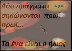 Funny Greek, Greek Quotes, Sexy, Lovers