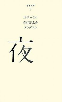 (009)夜 (百年文庫)   カポーティ http://www.amazon.co.jp/dp/4591118916/ref=cm_sw_r_pi_dp_B6Btub1WNWX6X
