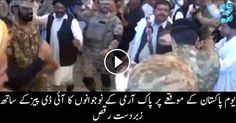 یوم پاکستان کے موقعے پر پاک آرمی کے نوجوانوں کا آئی ڈی پیزکے ساتھ زبردست رقص، ویڈیو دیکھئے