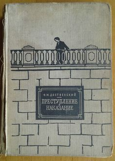 Dostoevsky Crime and Punishment Illustrated Shmarinov In Russian 1970