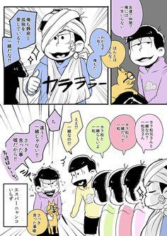 おそ松さん Osomatsu-san「もしも5話Bパートにカラ松がいたら」/「…」のイラスト [pixiv]
