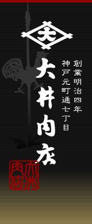 創業明治四年 神戸元町通七丁目 大井肉店
