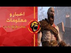 اخبار ومعلومات God of War