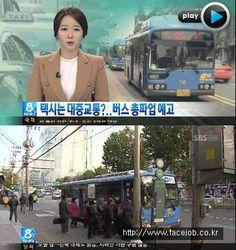 한국소셜리크루팅협회. 문의: jobguru@gmail.com :: 버스 파업 이래도 되나요?