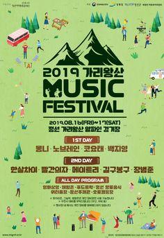 '2019 정선 가리왕산 뮤직 페스티벌' 8월16일 개최 - 디엔피넷 뉴스 Concert Posters, Movie Posters, Festival Camping, Daily Ui, Event Page, Banner, Typography, Layout, Illustration
