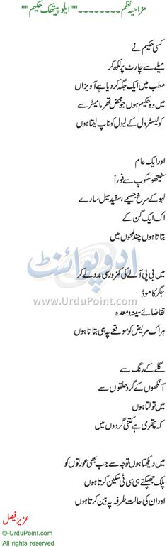 Kisi Hakeem Ne - Aziz Faisal Poetry