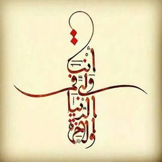 DesertRose, ,,, nice calligraphy