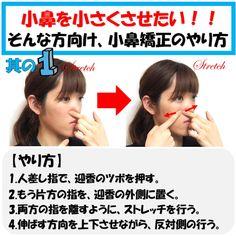 小鼻の大きさは、鼻骨(びこつ)と鼻の軟骨とのバランスで決まっています。  そして、加えて顔の筋肉や筋膜など表情筋によって引っ張られる事で小鼻の形は変わってきます。  顔の骨が歪むと鼻が曲がってくるので、最初は骨格矯正が必要になってきます。  ですが、骨の矯正をするだけでは不十分です。  何故なら、顔の筋肉が歪んだ状態を記憶してしまい再度骨を歪ませてしまうからです⤵  なので、軟骨自体の形を変える事は難しいですが、表情筋や鼻の筋肉のバランスをとる事で鼻のスッキリ感が変わってきます。  今回は、小鼻の形や大きさでお悩みの方へ向けて小鼻矯正のやり方(PART1)をご紹介いたします❗  【やり方】 1.人指しで小鼻の横にある迎香(げいこう)というツボを押す。 2.もう片方の指で迎香を外側に引く。 3.引っ張る方向を上下にずらしながら、ストレッチしていく。  【ポイント】 15秒以上ストレッチさせると効果的です。  是非、お試しください🎵  #鼻 #小鼻 #小鼻縮小 #小鼻縮小 Make Beauty, Self Improvement Tips, Body Care, Detox, Health Care, Health Fitness, Skin Care, Exercise, Train