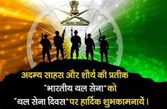 भारतीय थलसेना पराक्रम और देश सेवा की अद्भुत मिसाल है। थलसेना दिवस पर मैं भारतीय थलसेना की वीरता और देश भक्ति को सलाम करता हूँ।   We salute Indian Army on 68th Indian #ArmyDay. Thanking our brave soldiers for their sacrifice and bravery. #Armyday2016 #IndianArmy #Soldier #India #Army #Maroon